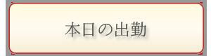 syukin